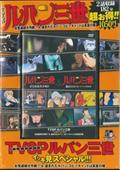 DVD>TVSPルパン三世イッキ見スペシャル!!!