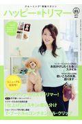 ハッピー・トリマー vol.85(2017 MAY)