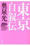 東京自叙伝の本