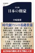 決定版日本の剣豪
