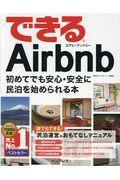 できるAirbnb