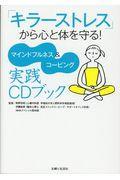 「キラーストレス」から心と体を守る!の本