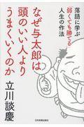 なぜ与太郎は頭のいい人よりうまくいくのかの本