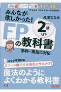 みんなが欲しかった!FPの教科書2級AFP 2017ー2018年版の本