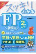 スッキリわかるFP技能士2級・AFP 2017ー2018年版の本