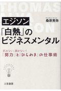 エジソン「白熱」のビジネスメンタルの本