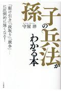 「孫子の兵法」がわかる本の本