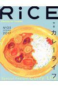 RiCE No.03(SPRING 2017)