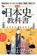 あなたの知識はもう古い?最新日本史教科書