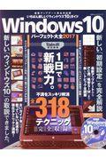 Windows10パーフェクト大全 2017