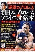新日本プロレスアントニオ猪木「罪と罰の闘魂最終章」 8