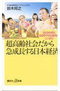 超高齢社会だから急成長する日本経済