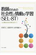 教師のための社会性と情動の学習(SELー8T)