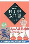 こんなに変わった!日本史教科書