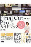 第3版 Final Cut Pro 10ガイドブックの本
