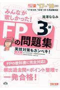 みんなが欲しかった!FPの問題集3級 2017ー2018年版の本