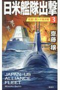 日米艦隊出撃 3