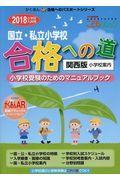 国立・私立小学校合格への道 2018小学校入試用