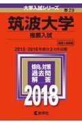 筑波大学(推薦入試) 2018の本