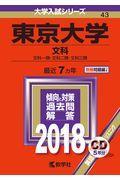 東京大学(文科) 2018の本