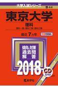東京大学(理科) 2018の本