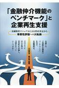 「金融仲介機能のベンチマーク」と企業再生支援の本
