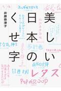美しい日本のくせ字の本