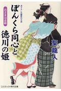 ぼんくら同心と徳川の姫