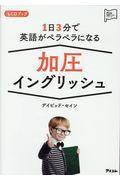 1日3分で英語がペラペラになる加圧イングリッシュの本