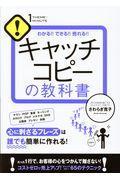キャッチコピーの教科書の本