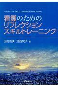 看護のためのリフレクションスキルトレーニングの本
