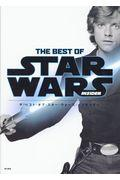 THE BEST OF STAR WARS INSIDERの本