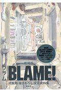 劇場版「BLAME!」弐瓶勉描きおろし設定資料集の本