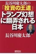 トランプ幻想に翻弄される日本