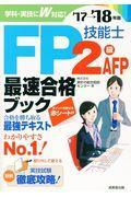 FP技能士2級・AFP最速合格ブック '17→'18年版