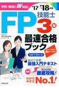 FP技能士3級最速合格ブック '17→'18年版の本