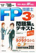 FP技能士3級問題集&テキスト '17→'18年版の本