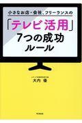 小さなお店・会社、フリーランスの「テレビ活用」7つの成功ルールの本