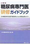 改訂第7版 糖尿病専門医研修ガイドブック
