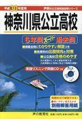 神奈川県公立高校 平成30年度用