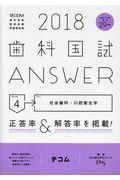 歯科国試ANSWER 2018 vol.4