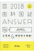 歯科国試ANSWER 2018 vol.10
