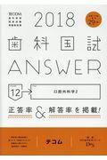 歯科国試ANSWER 2018 vol.12