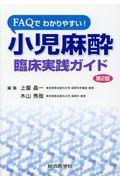 第2版 小児麻酔臨床実践ガイド