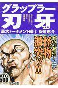 グラップラー刃牙最大トーナメント編 8の本