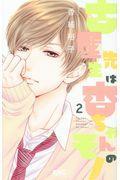 古屋先生は杏ちゃんのモノ 2の本