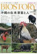 ビオストーリー vol.27