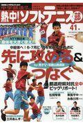 熱中!ソフトテニス部 Vol.41