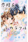 恋降るカラフル〜ぜんぶキミとはじめて〜 7の本