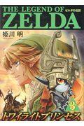 ゼルダの伝説トワイライトプリンセス 3の本